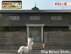 Blog Maison Ikkoku - TV Drama